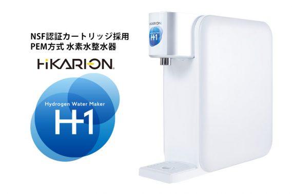 PEM方式 水素水生成器 HIKARION