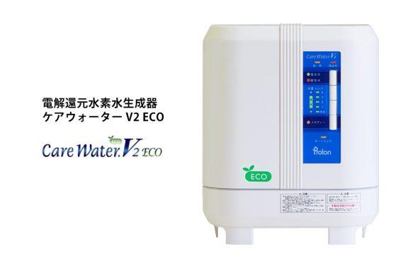 電解還元水素水生成器 ケアウォーター V2 ECO